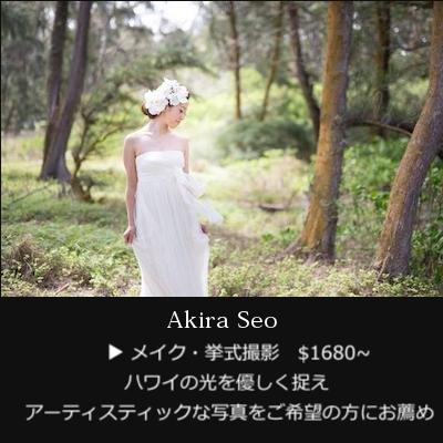 Akira Seo